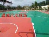 学校运动球场篮球场硅pu专业施工-南京谋成地坪