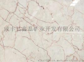 厂家直销   石材【自有矿山,货源稳定】红线石材   大理石