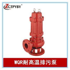耐高温潜水泵北京鸟巢在用耐高温潜水排污泵