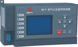 威森电气SCK600B火灾监控器    王文娟18691808189