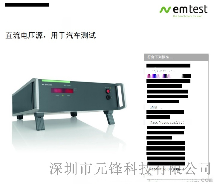 智慧直流電壓源/用於汽車測試/EMtest RDS 200N/ISO16750-2/CI230