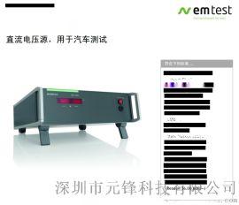智能直流電壓源/用于汽車測試/EMtest RDS 200N/ISO16750-2/CI230