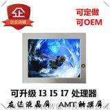深圳東凌工控CAN/RFID/3G/WIFI/GPS工業電腦