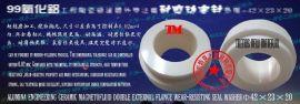 99氧化铝工程陶瓷磁流体外双法兰耐磨动密封垫圈φ42×23×20