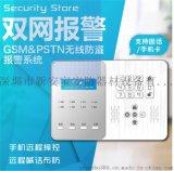 新安宝SAB-1232家用智能双网报警器