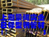 吴江日标槽钢125#150#厂家直销