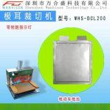 专业供应半自动锂聚合物动力电池裁切极耳机生产厂家