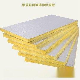 【厂家供应】48k-50mm玻璃棉板 保温防火 龙飒玻璃棉板厂家供应