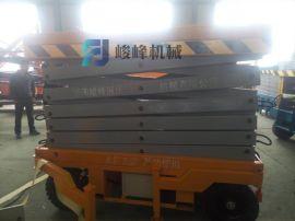 济南峻峰SJY0.3-12移动剪叉式升降平台