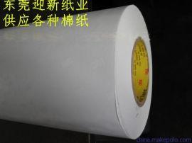厂家直销金立牌14-35克防水棉纸/包装白棉纸批发