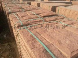 天然文化石红砂岩蘑菇石文化砖