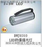 LED防爆強光燈BWJ8310A-2X3W正輝照明型號