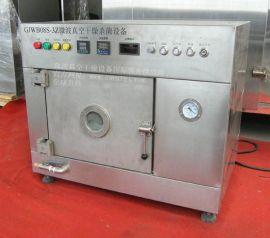 中小型微波真空干燥箱