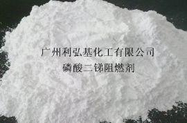 SY-605阻燃剂(替代50%三氧化二锑)