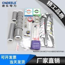 电缆附件20KV冷缩单芯户内高压电缆终端头电缆头