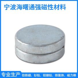 厂家批发钕铁硼磁铁,永磁磁钢,电机磁铁,小圆片磁铁,