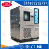 定制可程式恒温恒湿机 立式智能恒温恒湿试验箱厂家