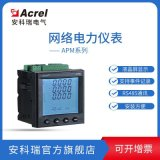 安科瑞APM800/MLOG网络电力仪表 支持SD卡扩展记录 面板安装
