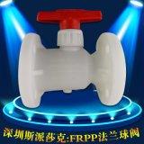 耐腐蚀耐酸碱FRPP法兰球阀(白色)Q41F-10S, 塑料球阀厂家DN40 50