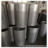 定做5毫米圓孔不鏽鋼濾筒 衝孔不鏽鋼柱形過濾桶 汽車配件濾筒