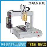熱熔膠點膠機桌面式全自動點膠機自動化設備生產廠家