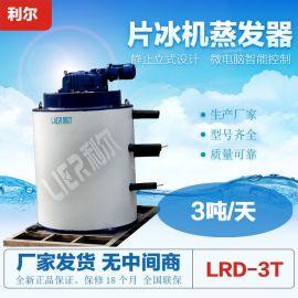 厂家直销供应2015新款优质耐用利尔3吨不锈钢蒸发器 可定制