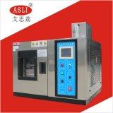 上海恒温恒湿试验箱225L 卧式恒温恒湿试验箱厂家