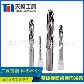 厂家   整体硬质合金内冷钻 锋利耐磨内冷设计性能优异经久耐用