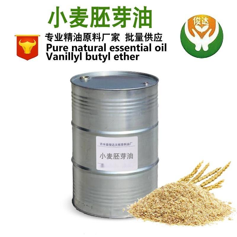 现货厂家  小麦胚芽油 天然植物基础油 手工皂原料香精香料