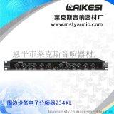 萊克斯周邊設備專業分頻器 234XL專業舞臺演出/KTV包房配套分頻器