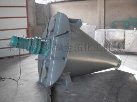 双螺旋锥形混合机 金拓100-6000L