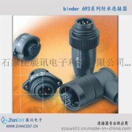 Binder宾德692/693防水连接器
