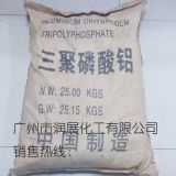 环保新产品三聚磷酸铝