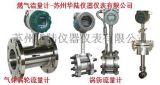 燃气流量计苏州华陆HUALULWQ系列304不锈钢智能气体涡轮流量计燃气流量计计量仪表