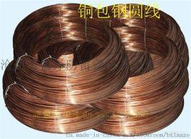 采购铜包钢圆线,蓝泽厂家量大便实惠!