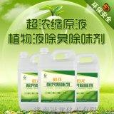 冠龙化工天然植物液除臭剂 植物除味剂厂家 植物型除臭剂