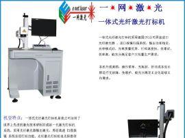 大功率光纤激光打标机优惠促销.玉环一网激光免维护光纤激光镭雕机