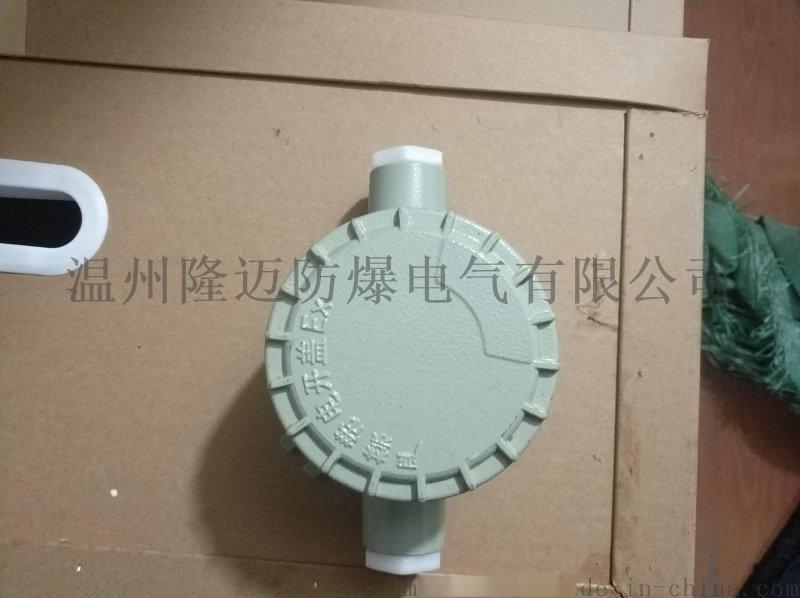 BHD51防爆接線盒
