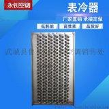 【表冷器】生产厂家-﹣13792234410