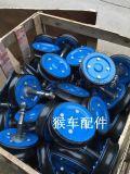 猴车索道单压轮188 铸钢 人车配件山西晋城