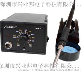 AUTOHAND AH-H937 无铅恒温焊台 升温快 性能稳 寿命长