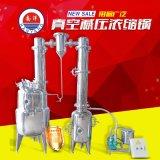 多功能立式酸奶發酵罐 不鏽鋼濃縮提取過濾一體機
