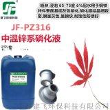 中温锌系磷化液 钢铁件灰色磷化液