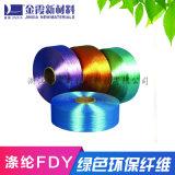 金霞化纖 有色滌綸長絲FDY滌綸化纖50d48f