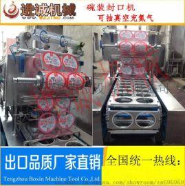 全自动茶碗蒸蛋液灌装封口机 日式蛋液灌装封口机