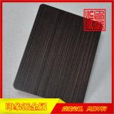拉絲紫銅發黑啞光不鏽鋼板廠家直銷