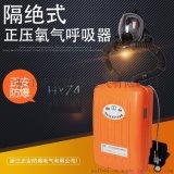 隔绝式正压氧气呼吸器HYZ4/HYZ2