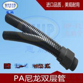 高品质进口尼龙双层管抛开式浪管开口穿线管