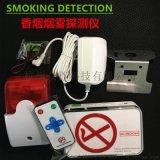 奥勒玛斯吸烟报警器探测仪