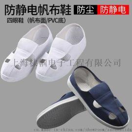 防静电四孔布鞋 无尘鞋 轻快舒适